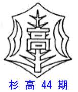 杉並高校44期生の会