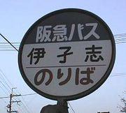 ★伊子志保育園★