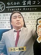 トミー富岡さんと愉快な仲間達