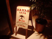 hanao cafe LOVERS