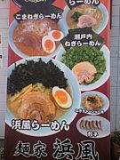 麺家 浜壱