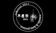 早慶祭 2011