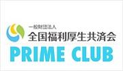 全国福利厚生共済会プライムクラブ
