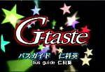 G-tasteドラマ版