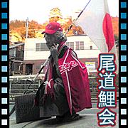 尾道カープ会(尾道鯉会)