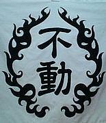 麺屋 不動