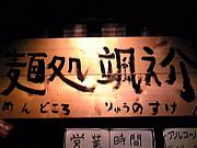 麺処 颯之介