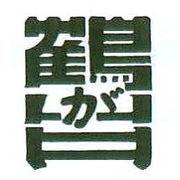 鶴が台中学校 1993年卒業生
