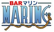 BAR MARINE -マリン-