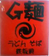 木屋町 G麺