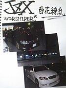 JZX WORSHIPER Viva☆Jzx