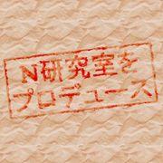 N研究室をプロデュース