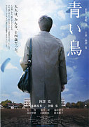 映画 『青い鳥』