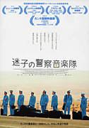 【映画】迷子の警察音楽隊