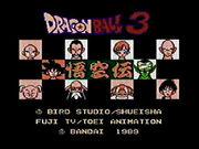 ドラゴンボール3〜悟空伝〜