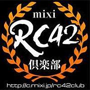 RC42倶楽部