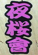 投矢☆夜桜會☆
