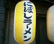 煮干ラーメン 大好き!【魚系】