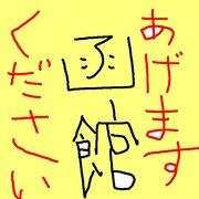 函館で個人売買・物々交換