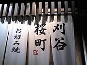 刈谷桜町 大蔵屋