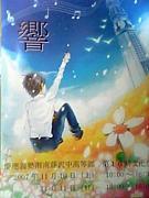 SFC平成19年度☆文実