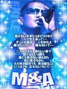 EXILE/M&A