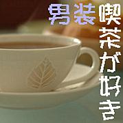 男装喫茶が好き