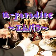 イベサー【m-paradise】