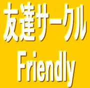 友達サークルFriendly