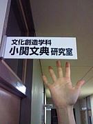 山形大学*小関研究室 :)