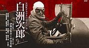 NHKドラマスペシャル 白洲次郎