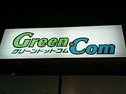 Green.com(ゲームセンター)