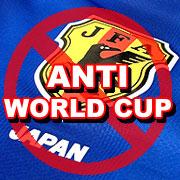 サッカー アンチ日本代表