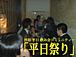 平日祭り(平日飲み会IN渋谷)