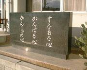 ☆たつの市立神岡小学校☆