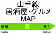 山手線☆居酒屋・グルメマップ