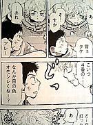 田島×利央×田島