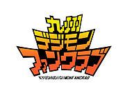 九州デジモンファンクラブ