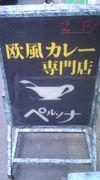 神保町 欧風カレー&カフェ ペルソナ