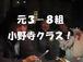 2004年卒磐城桜が丘3−8組