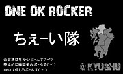 ONE OK ROCKERS!!ちぇーい隊