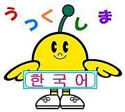 うつくしま 韓国語
