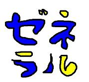 ゼネラル軍団in 櫨谷