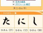【頭モ卵モ】タニシ愛【桃色ヨ】