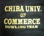 千葉商科bowlingclub☆★