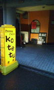 Dining chickin居酒屋kotetu