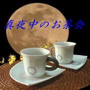 真夜中のお茶会(北九本部)