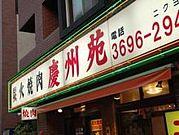 炭火焼肉 慶州苑