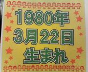 1980年3月22日生まれ