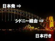 日本発⇒シドニー経由⇒日本行き